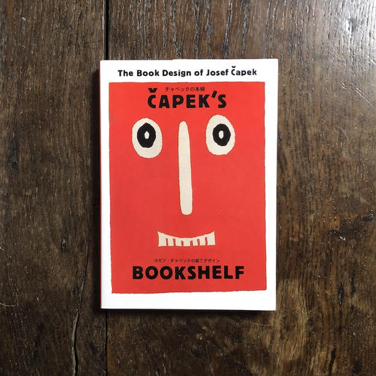 「チャペックの本棚 ヨゼフ・チャペックの装丁デザイン」