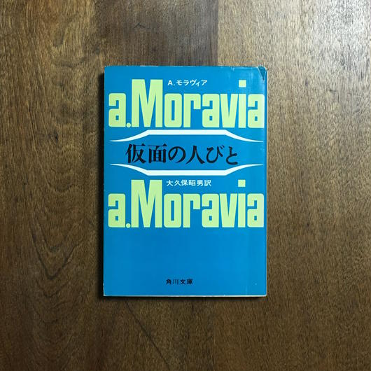 「仮面の人びと」A.モラヴィア