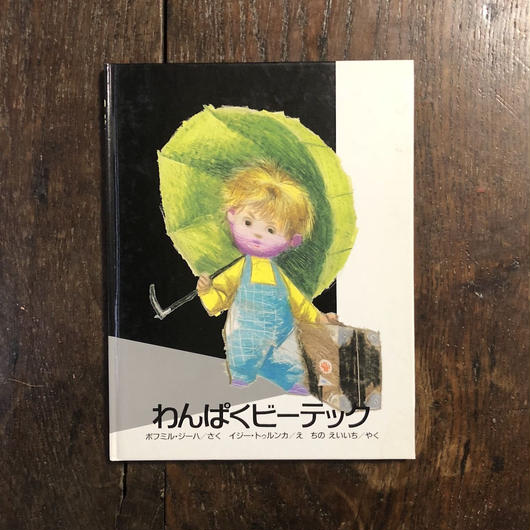 「わんぱくビーテック(1984年初版)」ボフミル・ジーハ 作 イジー・トゥルンカ 絵