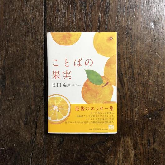 「ことばの果実」長田弘