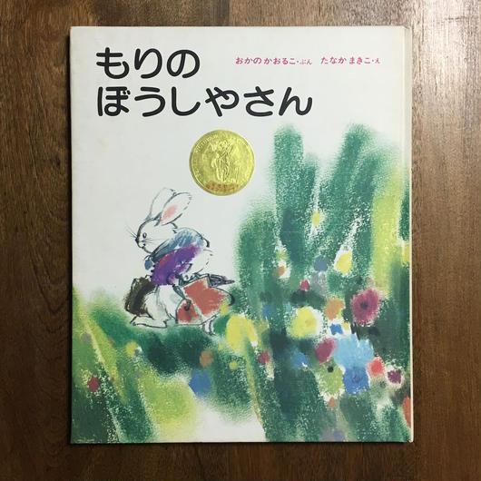 「もりのぼうしやさん」岡野薫子 文 たなかまきこ絵