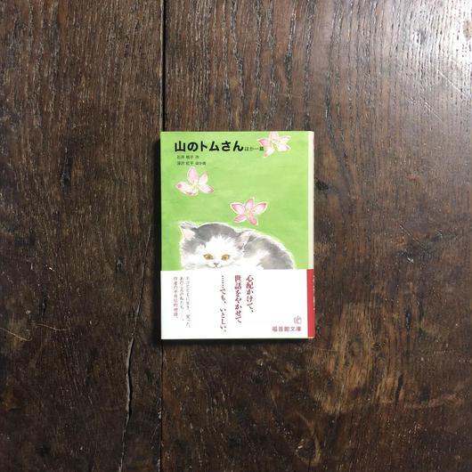 「山のトムさん ほか一篇」石井桃子 作 深沢紅子 画