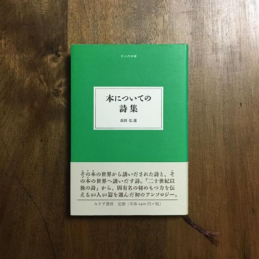 「本についての詩集」長田弘 選