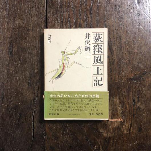 「荻窪風土記」井伏鱒二