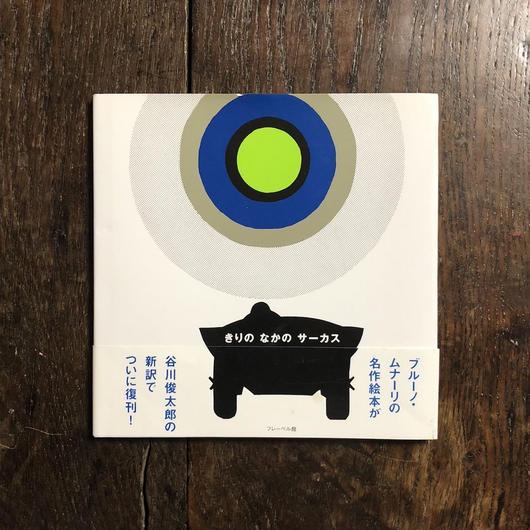 「きりのなかのサーカス」ブルーノ・ムナーリ 谷川俊太郎 訳