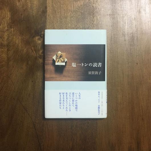 「塩一トンの読書」須賀敦子