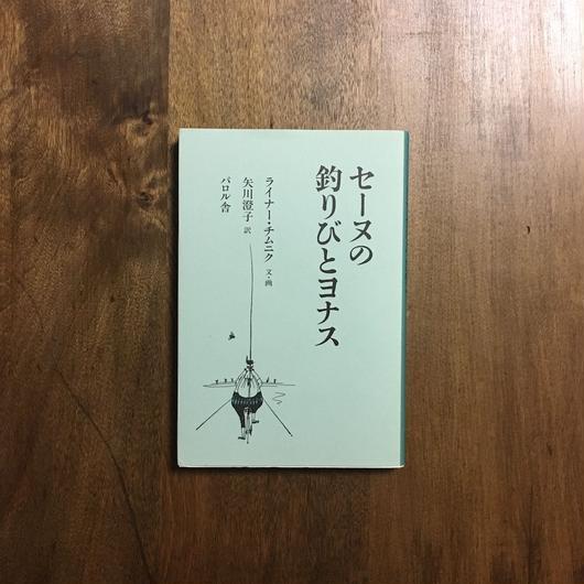「セーヌの釣りびとヨナス」ライナー・チムニク 矢川澄子 訳