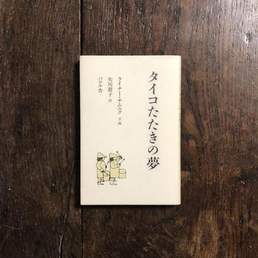 「タイコたたきの夢」ライナー・チムニク 矢川澄子 訳