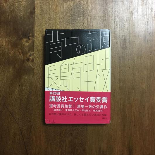 「背中の記憶」長島有里枝