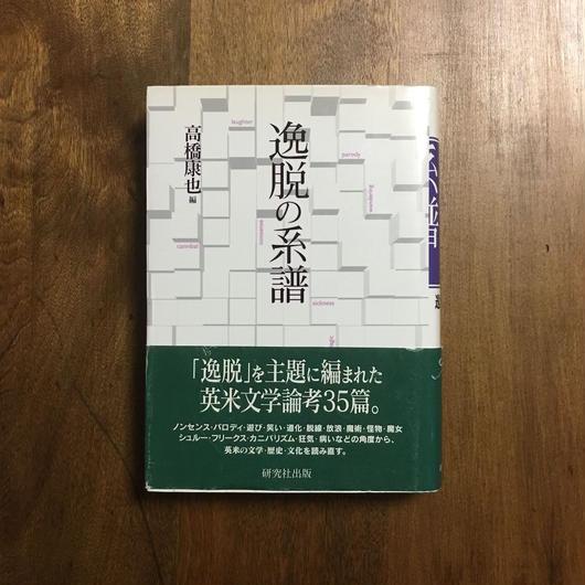 「逸脱の系譜」高橋康也 編