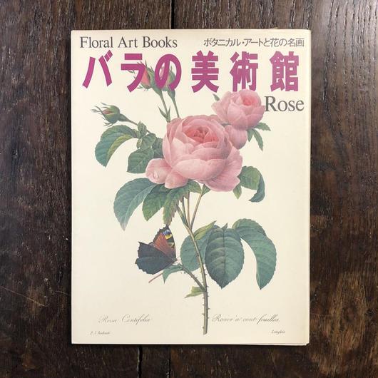 「バラの美術館 ボタニカル・アートと花の名画」