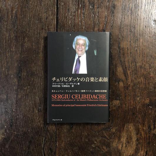 「チェリビダッケの音楽と素顔」フリードリヒ・エーデルマン