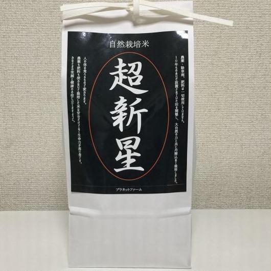 自然栽培米「超新星」玄米5kg/愛知県