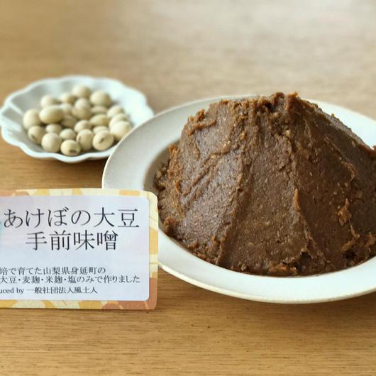 あけぼの大豆手前味噌