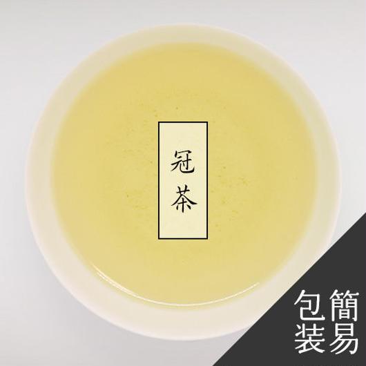簡易包装 冠茶100g
