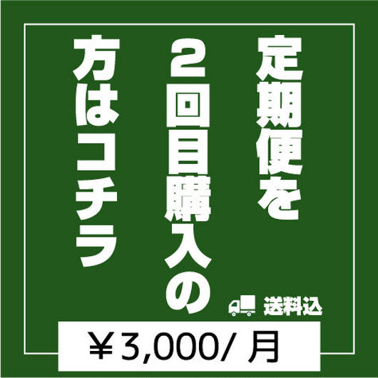 【送料無料 定期便】2回目のお申込み