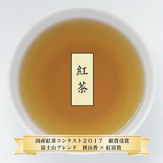 【限定販売】富士山ブレンド紅茶    狭山香×紅富貴 20g