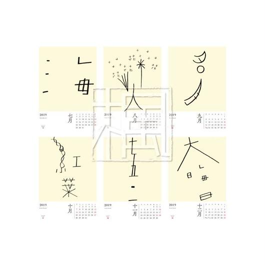 Calendar 12 sheets set A4 [jpg] : Hiroyuki Matsuishi