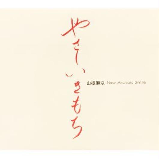 アルバム やさしいきもち 山根麻以 New Archaic Smile 全4曲 - (WAV)