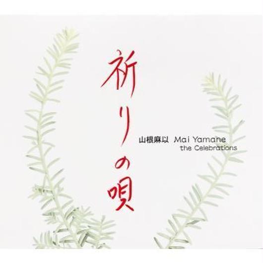 アルバム 祈りの唄  Mai Yamane the Celebrations 全5曲 - WAV