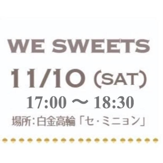 sweets event -2018/11/10(sat)-    17:00の部