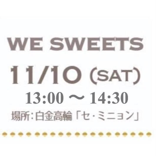 sweets event -2018/11/10(sat)-    13:00の部