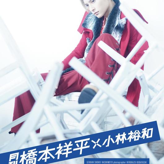 【期間限定】『月刊橋本祥平』+特製メイキングDVD+直筆サイン入り特製生写真