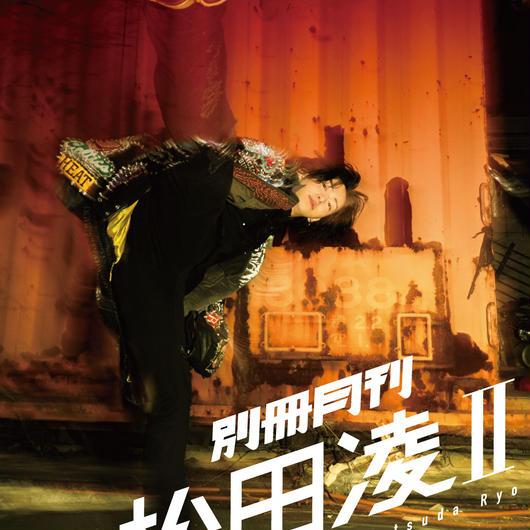 【先着】7/28(土) 大阪リリースイベント第二部参加券(トーク&2shotチェキ)+『月刊松田凌』+特製メイキングDVD+『別冊月刊松田凌II』