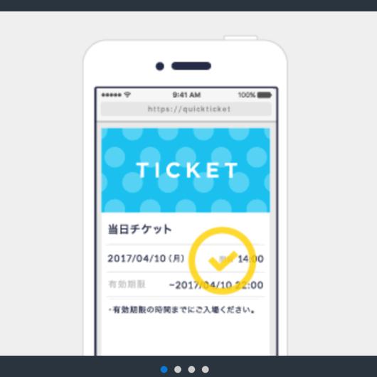 運営テスト用電子チケット