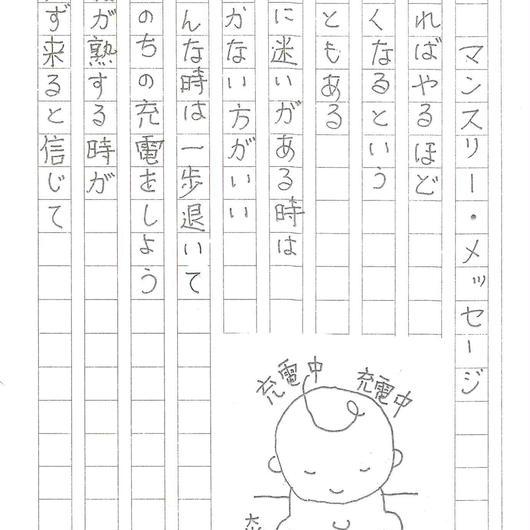 立花大敬先生のしあわせ通信 PDF版 2016年