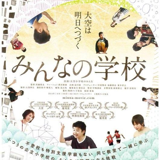 「みんなの学校」上映会&木村泰子初代校長講演会セット 前売り券