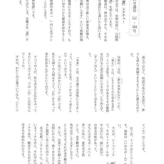 立花大敬先生のしあわせ通信 編集版 坐禅和賛レクチャー①~⑥