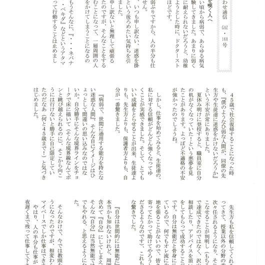 立花大敬先生のしあわせ通信 PDF版 2017年