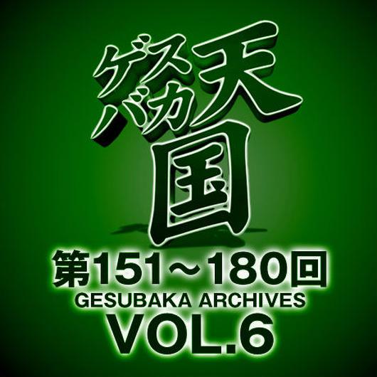 ゲスバカ天国アーカイブスvol.6 第151~180回