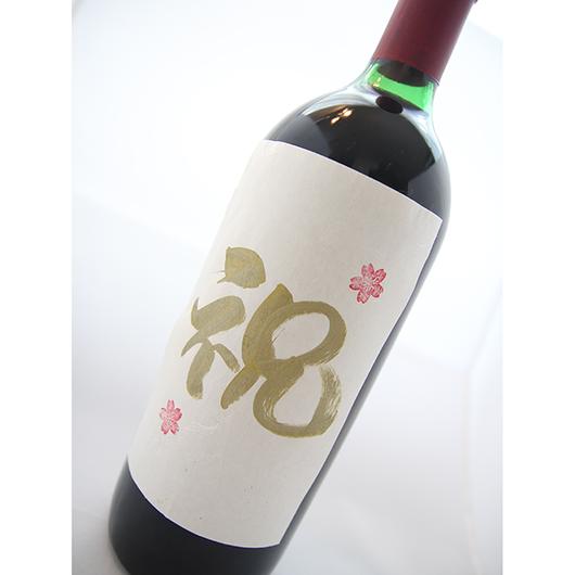 """世界で一本だけの""""オリジナル""""高級ノンアルコールワイン"""