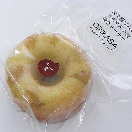 期間限定 ORIKASA BAKED DONUT 栗&チョコ(8個入)