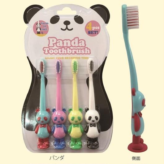 パンダ歯ブラシ4Pセット