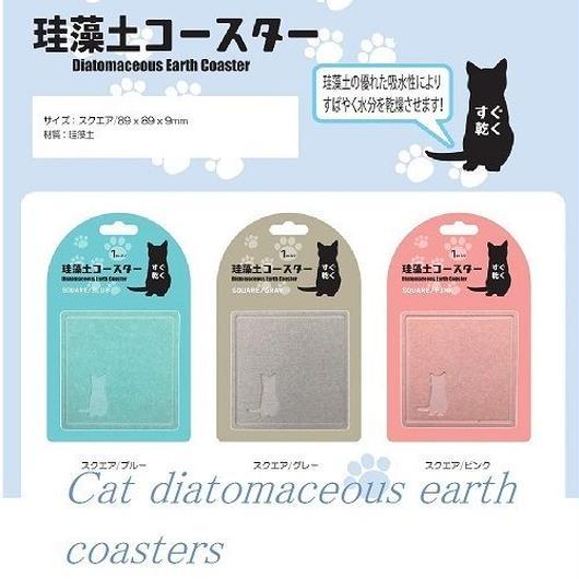 猫柄☆珪藻土コースター☆問屋直送品です。