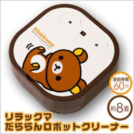 リラックマ☆だららんロボットクリーナー(VBRK01)【送料無料】
