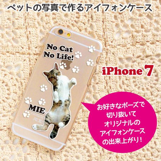 ペットの写真で作るiPhoneケース【iPhone7】猫 犬 ウサギ