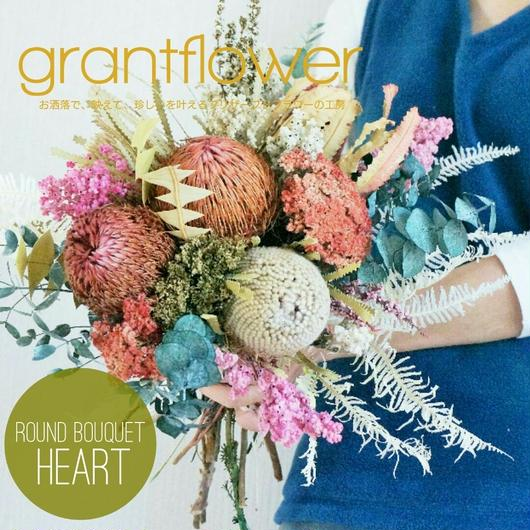 「ラウンドブーケ HEART ハート」珍しいプリザーブドフラワーの花束