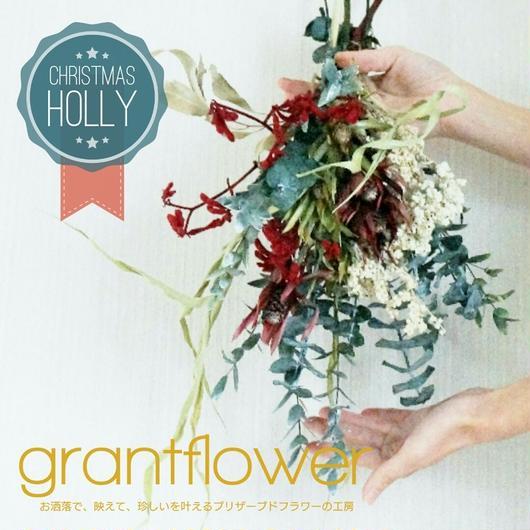 再販「クリスマス HOLLY ホーリー」珍しいプリザーブドフラワーのスワッグ、花束