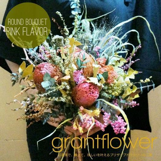 「ラウンドブーケ PINK FLAVOR ピンクフレイバー」珍しいプリザーブドフラワーの花束