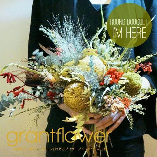 「ラウンドブーケ I'M HERE アイムヒヤ」珍しいプリザーブドフラワーの花束