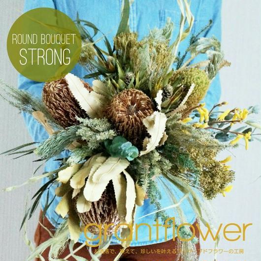 「ラウンドブーケ STRONG ストロング」珍しいプリザーブドフラワーの花束