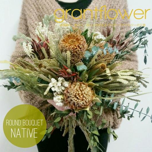 「ラウンドブーケ NATIVE ネイティブ」珍しいプリザーブドフラワーの花束