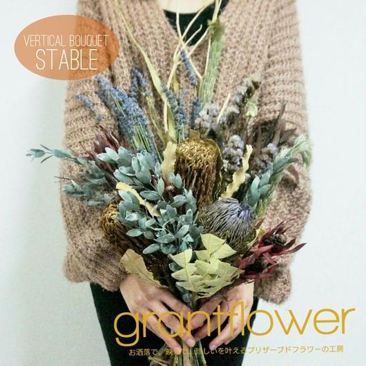 「バーティカルブーケ STABLE ステイブル」  珍しいプリザーブドフラワーの花束