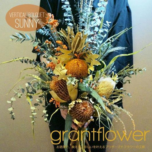 「バーティカルブーケ SUNNY サニー」  珍しいプリザーブドフラワーの花束