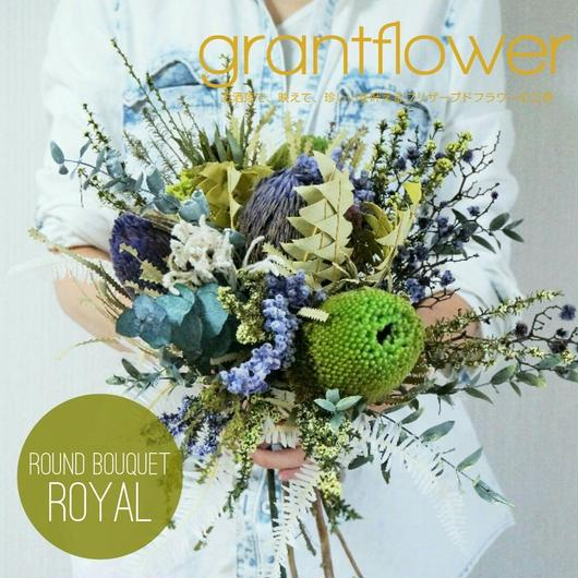 「ラウンドブーケ ROYAL ロイヤル」珍しいプリザーブドフラワーの花束 ブーケ