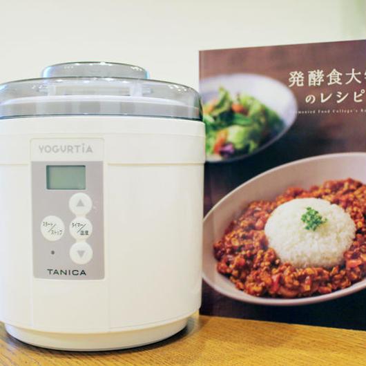 甘酒を作ろう!発酵食大学のレシピ&ヨーグルトメーカー セット